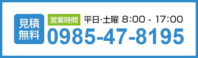 0985-47-8195