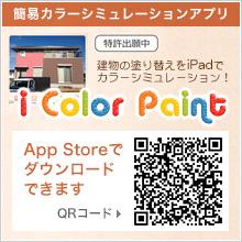 カラーシミュレーションアプリ