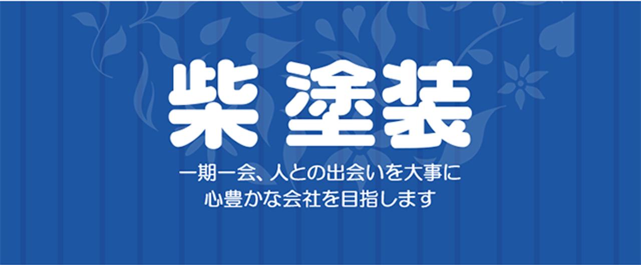 地元宮崎で開業70年の実績 外壁塗装は私たちにおまかせください
