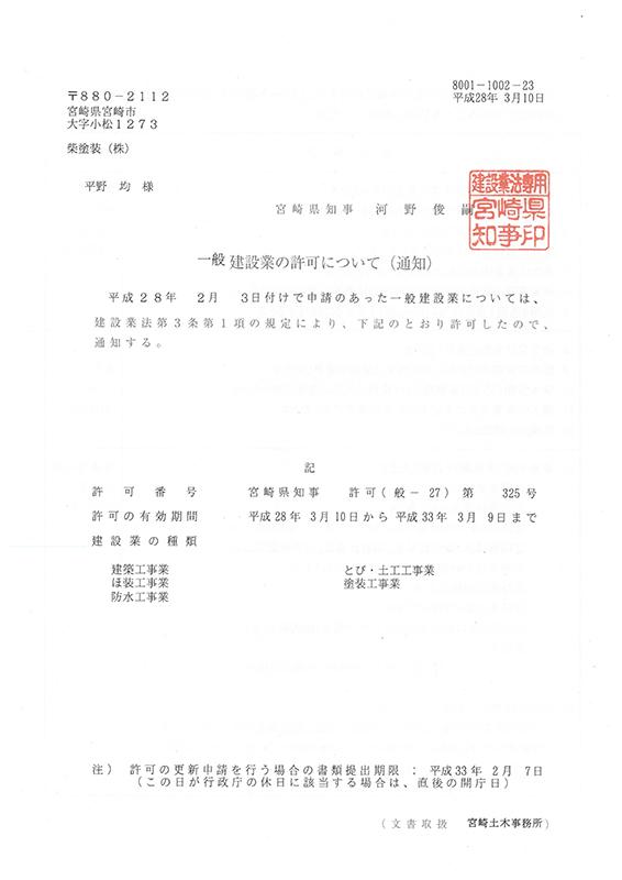 塗装・防水工事業 宮崎県知事許可(般ー27)第325号