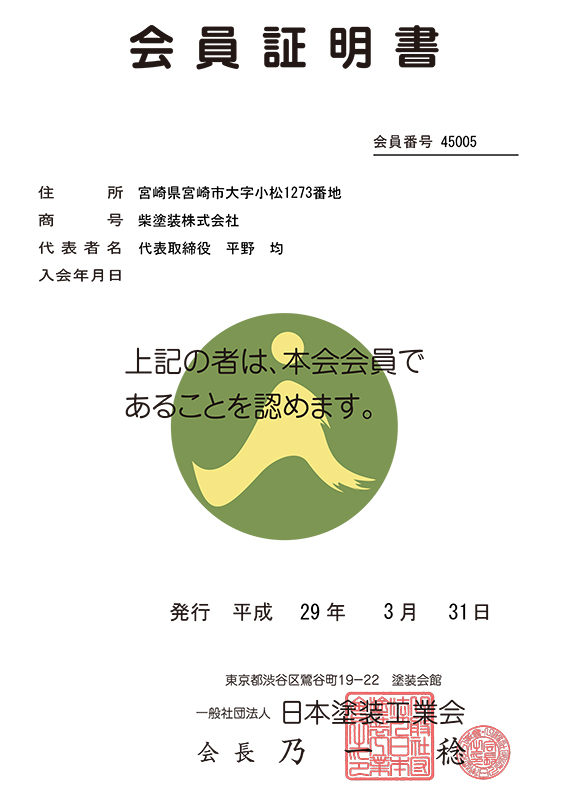 一般社団法人 日本塗装工業会会員