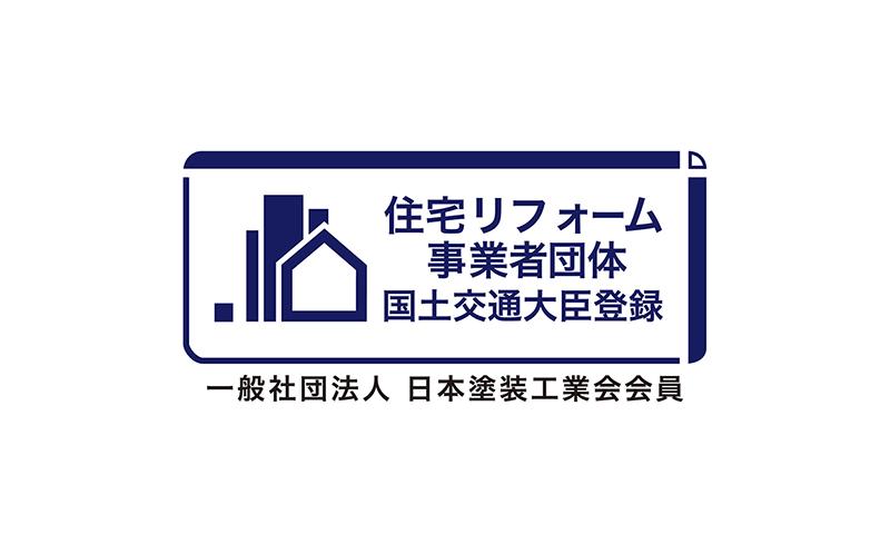 住宅リフォーム事業者団体 (国土交通大臣登録)