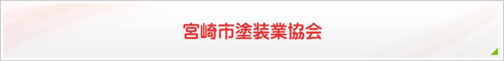 宮崎市塗装業協会